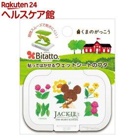 ビタットミニ くまのがっこう リトルスマイルジャッキー ホワイト(1コ入)【ビタット(Bitatto)】