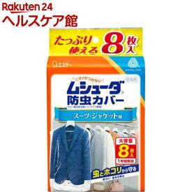 ムシューダ 防虫カバー 1年間有効 スーツ・ジャケット用(8枚入)【ムシューダ】