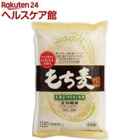 創健社 もち麦 米粒麦(国産もち麦)(630g)【創健社】