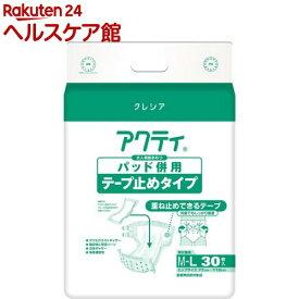 アクティ パッド併用 テープ止めタイプ M-Lサイズ(30枚入)【アクティ】