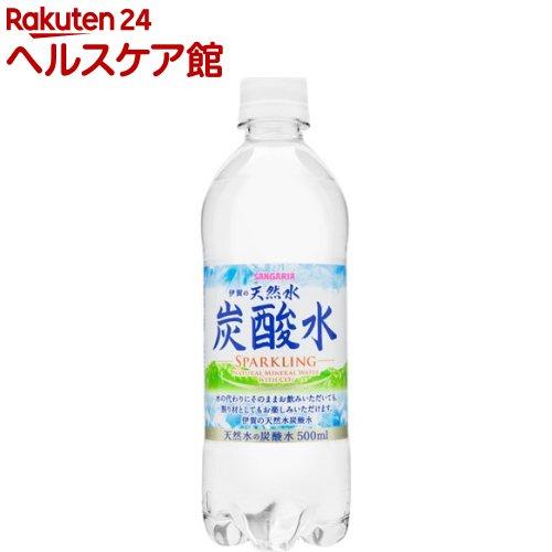 伊賀の天然水炭酸水(スパークリング)(500mL*24本入)【サンガリア 天然水炭酸水】