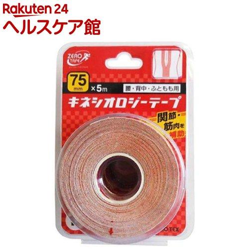 ゼロ・テックス キネシオロジーテープ 75mm*5m(1巻)【ゼロテープ(ZERO TAPE)】