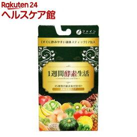 ファイン 1週間酵素生活(15g*7包)【ファイン】