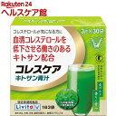 リビタ コレスケア キトサン青汁(3g*30袋入)【リビタ】