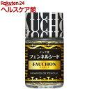 フォション フェンネルシード(20g)【FAUCHON(フォション)】