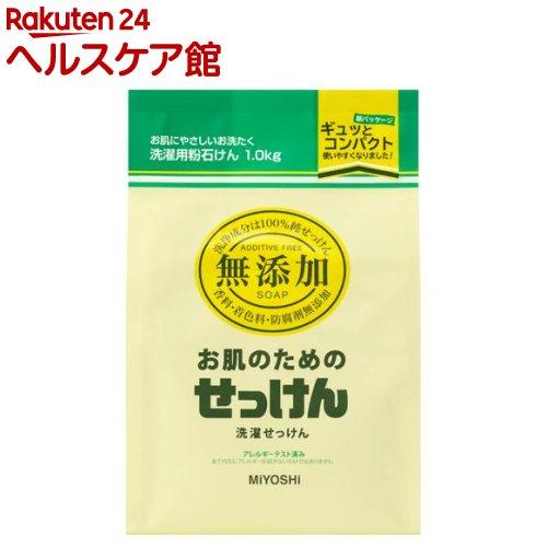 ミヨシ石鹸 無添加 お肌のための粉せっけん(1.0kg)【ミヨシ無添加シリーズ】