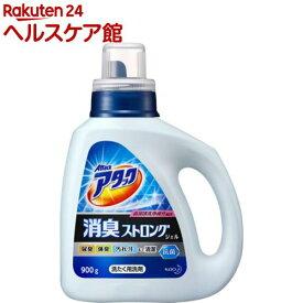 アタック 消臭ストロングジェル 洗濯洗剤 本体(900g)【消臭ストロング】