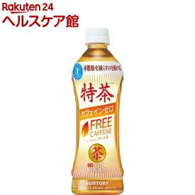 サントリー 伊右衛門 特茶 カフェインゼロ(500ml*24本入)【特茶】