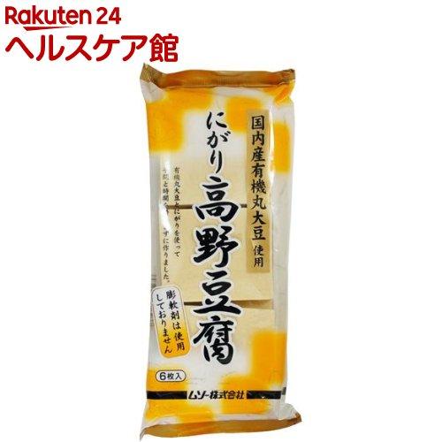 有機大豆使用 にがり高野豆腐 21623(6枚入)