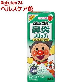 【第(2)類医薬品】ムヒのこども鼻炎シロップS(120mL)【ムヒ】