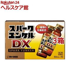 【第2類医薬品】スパークユンケルDX(50ml*10本入*3箱セット)【ユンケル】