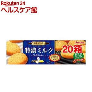 フルタ 特濃ミルククッキー(12枚入*20箱セット)