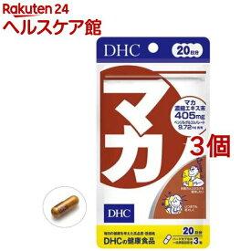 DHC マカ 20日分(60粒*3コセット)【DHC サプリメント】