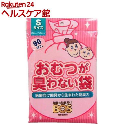 防臭袋BOS おむつが臭わない袋 ベビー用 Sサイズ(90枚入)【防臭袋BOS】