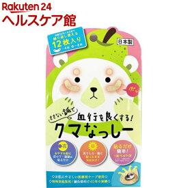 クマなっしー(12枚入)