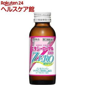 【第3類医薬品】ビタシーローヤル3000 ゼロ(100ml*10本入)【more20】【ビタシー】