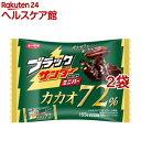 ブラックサンダー ミニバー カカオ72%(155g*2袋セット)【slide_b3】【more20】[チョコレート]