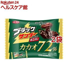 ブラックサンダー ミニバー カカオ72%(155g*2袋セット)【slide_b3】【more20】[チョコレート ホワイトデー 義理チョコ]