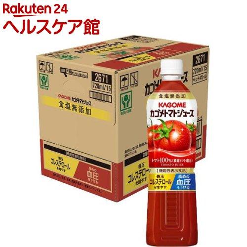 カゴメトマトジュース 食塩無添加 スマートPET(720mL*15本入)【カゴメジュース】