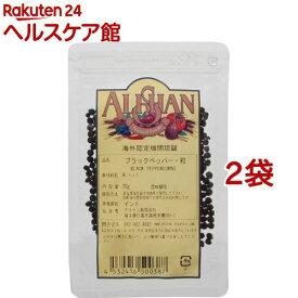 アリサン ブラックペッパー(粒)(20g*2コセット)【アリサン】