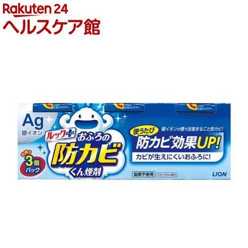 ルック おふろの防カビくん煙剤 3コパック(1セット)【ルック】