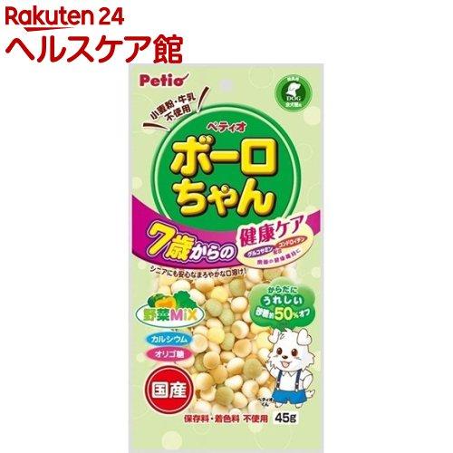 ペティオ ボーロちゃん 7歳からの健康ケア 野菜Mix(45g)【ペティオ(Petio)】