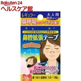 鼻腔拡張テープ レギュラー 大人用 肌色タイプ(20枚入)【鼻腔拡張テープ】