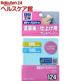 99工房 高級カラーサンドペーパーセット B-124 09124(6枚入)【99工房】