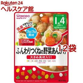 和光堂 ビッグサイズのグーグーキッチン ふんわりつくねの野菜あんかけ 1歳4か月頃〜(100g*12袋セット)【グーグーキッチン】