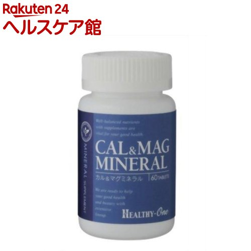 ヘルシーワン ナチュラルカル&マグミネラル(60粒)【ヘルシーワン 基礎栄養素】【送料無料】
