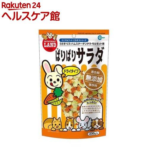 ミニマルフード ぱりぱりサラダ(230g)【ミニマルフード】