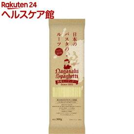 長崎スパゲッチー(300g)