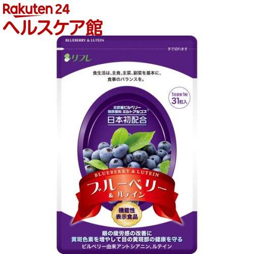 リフレ ブルーベリー&ルテイン(31粒)【リフレ(健康食品)】【送料無料】