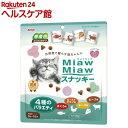 MiawMiawスナッキー 4種のバラエティ まぐろ、ローストチキン、ビーフ、チーズ味(3g*16袋入)【ミャウミャウ(Miaw Miaw)】