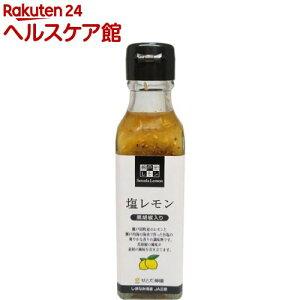 塩レモン 黒胡椒入り(130g)