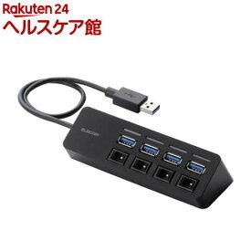 エレコム USBハブ 3.0 4ポート マグネット 個別スイッチ ブラック U3H-S418BBK(1個入)【エレコム(ELECOM)】