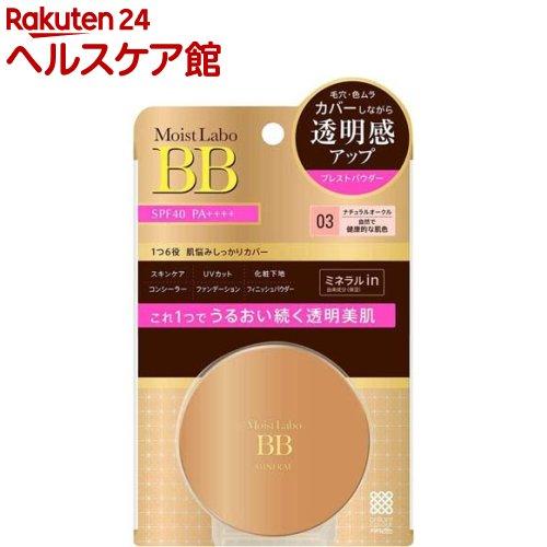 モイストラボ BB ミネラル プレストパウダー 03ナチュラルオークル(1コ入)【モイストラボ】