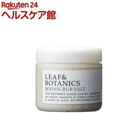 リーフ&ボタニクス ボディスクラブ ソルト(155g)【L&B(リーフ&ボタニクス)】