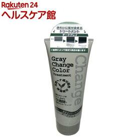 グレイチェンジカラートリートメント ダークグレイ(240g)