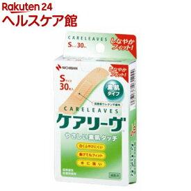 ケアリーヴ CL30S(30枚入)【more30】【ケアリーヴ】[絆創膏]