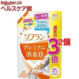 ソフラン プレミアム消臭 柔軟剤 アロマソープの香り 詰め替え(1350ml*2コセット)【ソフラン】