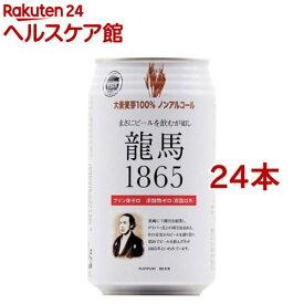 日本ビール 龍馬1865 ノンアルコールビール(350ml*24本セット)【日本ビール】