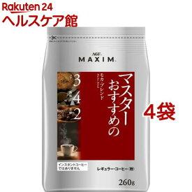 マキシム レギュラーコーヒー マスターおすすめのモカブレンド(260g*4袋セット)【マキシム(MAXIM)】