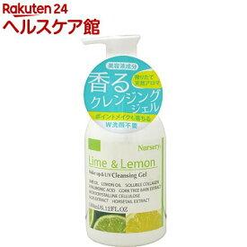 ナーセリー Wクレンジング ジェル ライム&レモン(180ml)【ナーセリー】