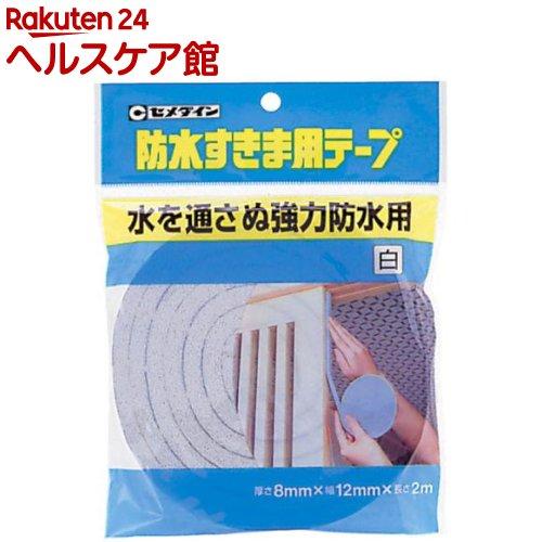 セメダイン 防水すきま用テープ白 TP-253 8*12*2(1コ入)【セメダイン】