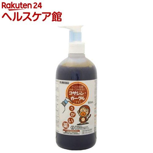 【第3類医薬品】コサジン・ガーグル TY(500mL)【コサジン】