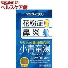 【第2類医薬品】ツムラ漢方薬 小青竜湯エキス顆粒(8包)【ツムラ漢方】