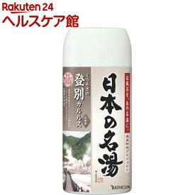 日本の名湯 登別カルルス(450g)【日本の名湯】[入浴剤]