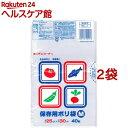 キッチンコーナー 保存用ポリ袋 M KC-1(40枚入*2コセット)【キッチンコーナー】