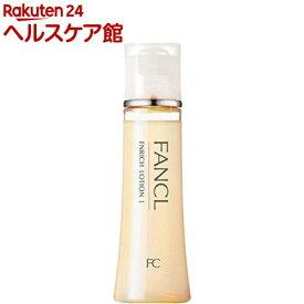 ファンケル エンリッチ 化粧液 I さっぱり 約30日分(30ml)【ファンケル】